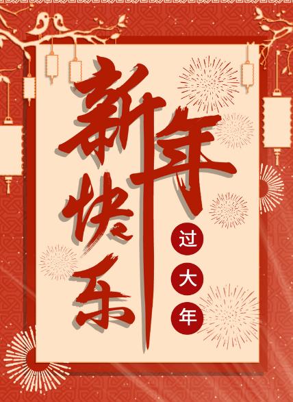 广州旭坚包装材料在这里预祝大家:新年快乐